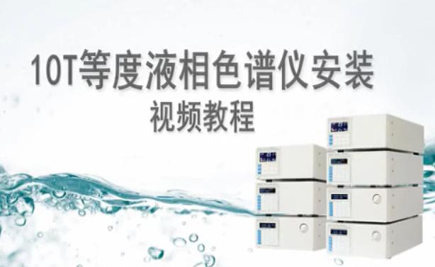 LC-10TCP液相色谱仪你会安装吗?